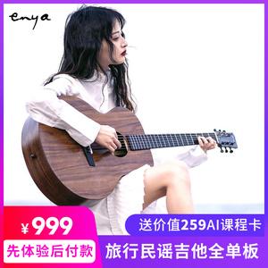 抖音同款enya恩雅科技吉他X1旅行民谣吉他初学者学生入门级全单板