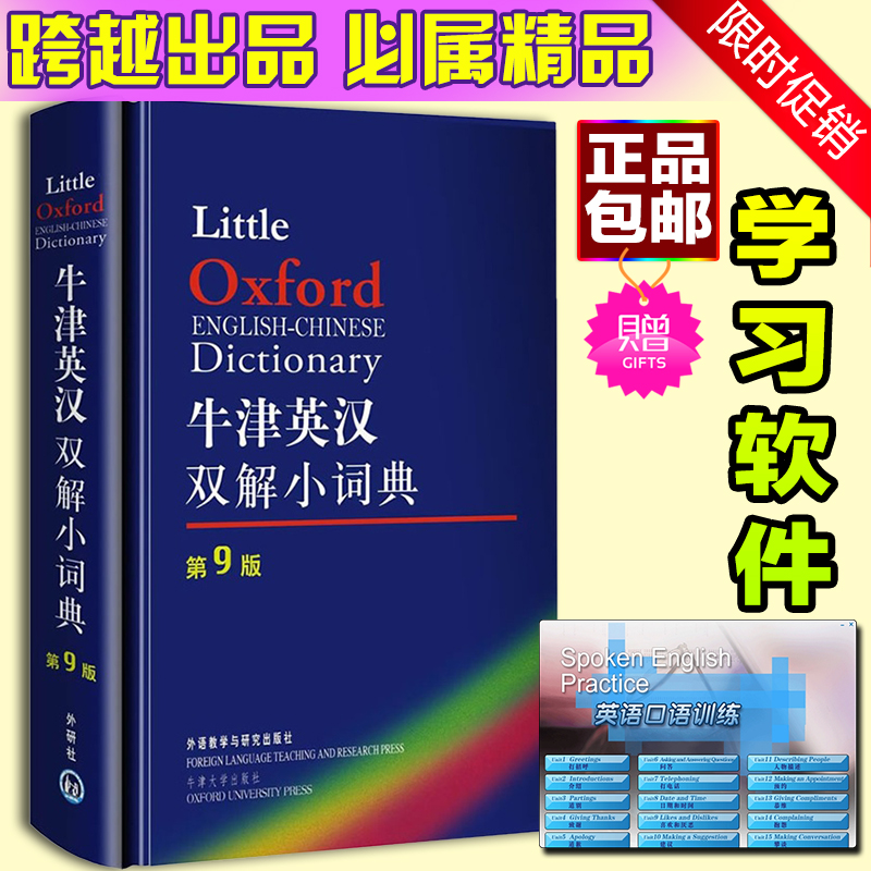 Oxford Chinese Dictionary Oxford English Dictionary