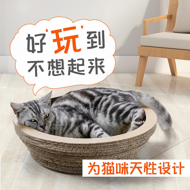 ?貓抓板磨爪器貓爪板瓦楞紙貓抓墊貓咪玩具磨抓板貓窩玩具貓咪用