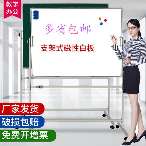 白板支架式教学磁性白黑板办公家用大白板立式移动白板支架写字板