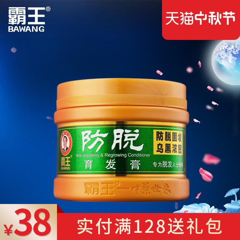 霸王防脱发增发密发育发膏300g  改善斑秃 精华素护发素正品