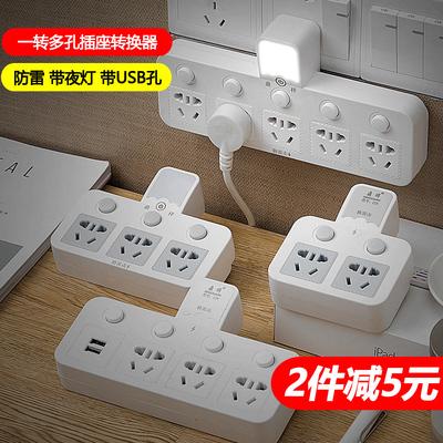 多功能通用插头插座转换器无线创意USB防雷手机充电多孔电源排插