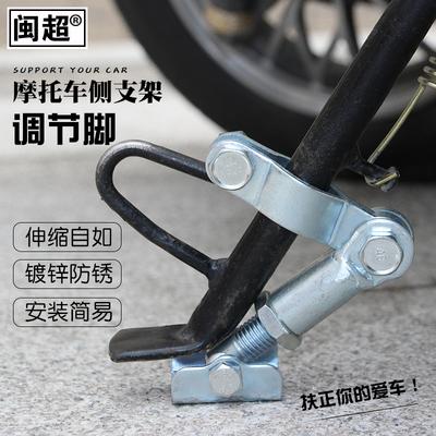 摩托车侧支架调节脚单边撑稳固器侧脚架脚撑支架长短可调节脚站