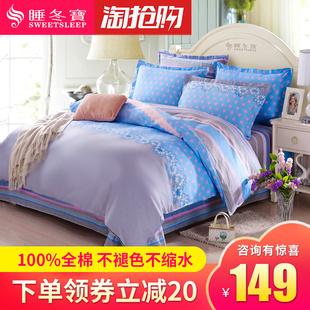 睡冬宝被子被罩床单纯棉四件套秋冬1.5m1.8米全棉双人套件