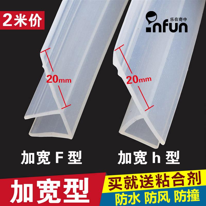 加宽h无框阳台玻璃门缝门窗密封条窗户防风条淋浴房防水胶条配件
