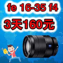 微单出租 索尼 FE 16-35mm F4 镜头 超广角 深圳上海发货 全国租