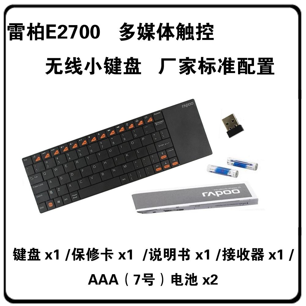 Клавиатура Rapoo  E2700 2700