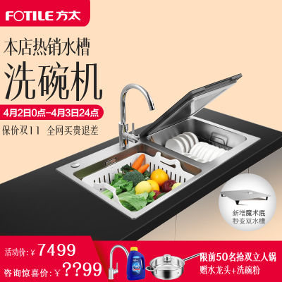 方太水槽洗碗机质量怎么样