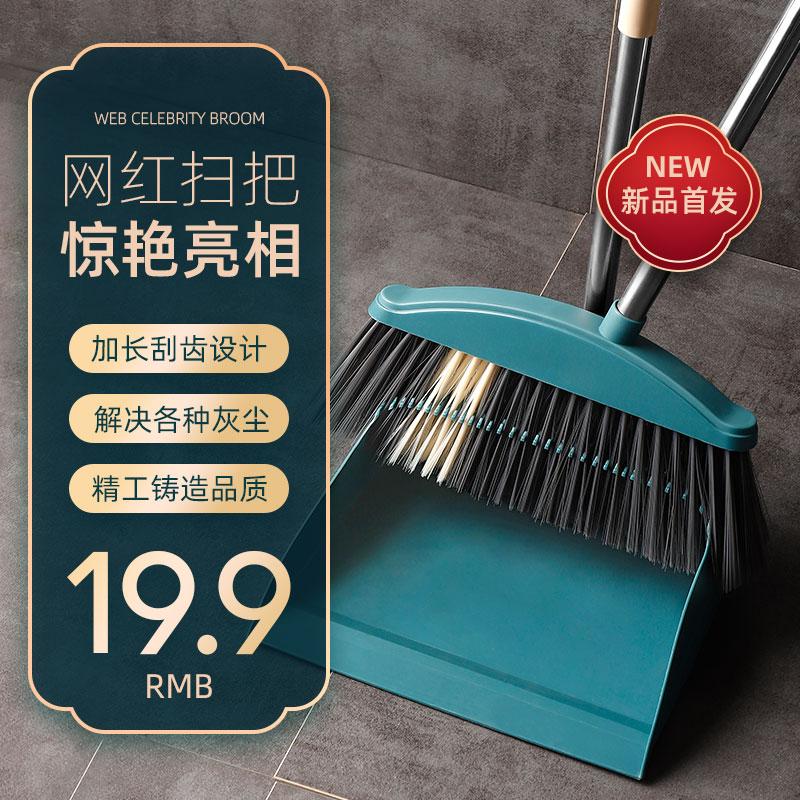 家用扫把簸箕套装扫帚组合小号单个扫地笤帚不粘头发捎把扫地神器