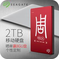 【定制 送硅胶套】希捷移动硬盘3.0 2t usb3.0 希捷硬盘 睿品2tb