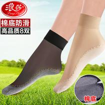 8双 浪莎丝袜短袜女防勾丝超薄款夏季黑肉色棉底防滑短丝袜子女