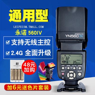 永诺YN560IV四代4代 单反闪光灯佳能尼康索尼通用机顶外置闪光灯