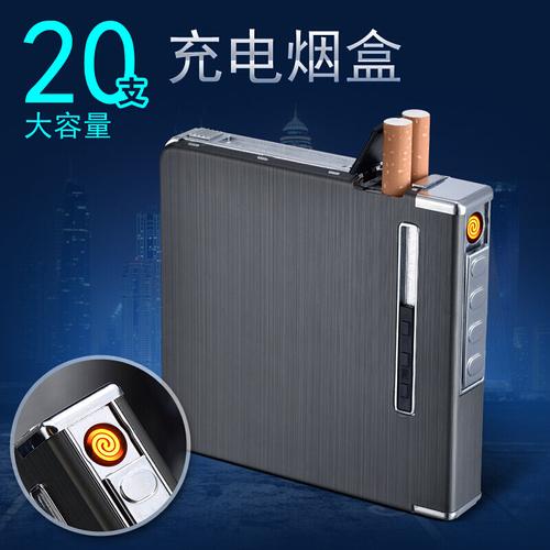 自动弹烟盒20支装防压烟盒二合一带USB充电打火机防风电子点烟器