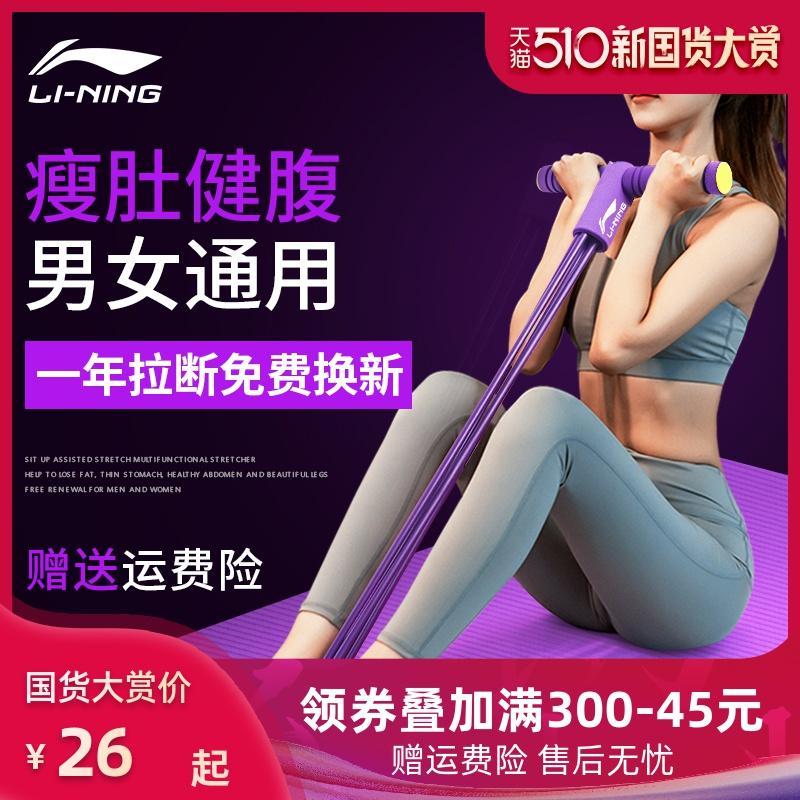 李宁脚蹬拉力器仰卧起坐辅助器材瘦肚子瑜伽健身卷腹家用女弹力绳