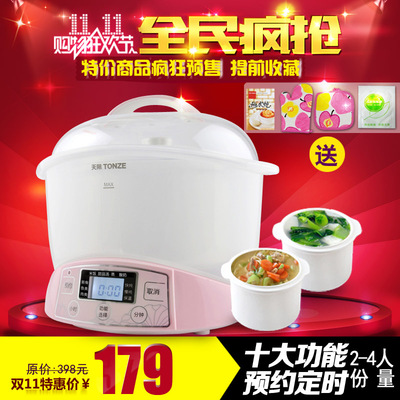 Tonze / sky GSD-B22W electric slow cooker electric cooker stew soup pot of porridge pot three porcelain gallbladder