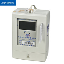 Shanghai Holley Meter IC Card Public Inserting Card a Multi-card Form With Multi-user Prepaid