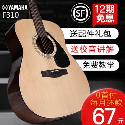 雅马哈fg730吉他评测
