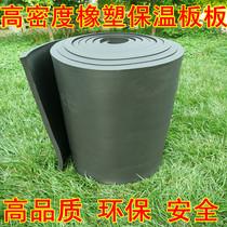 自粘带胶橡塑海绵保温棉橡塑不干胶板屋顶隔热管道隔音鱼缸水箱