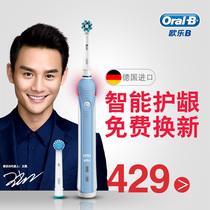 博朗oralb/欧乐B电动牙刷 成人 充电式 家用D20524升级款