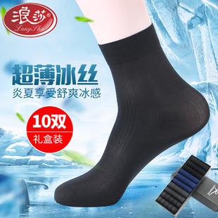男士丝袜夏季超薄款冰丝黑色短袜浪莎防臭中筒夏天透气袜子男丝袜