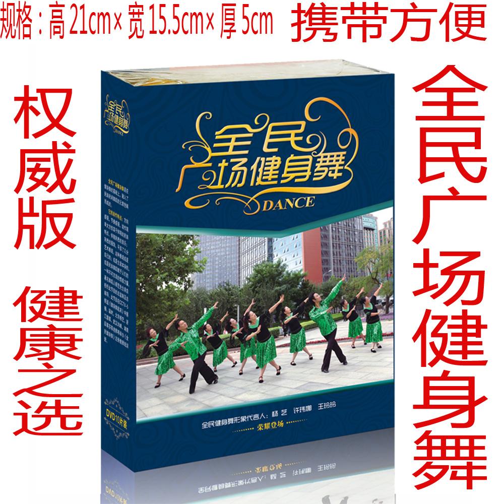 Энциклопедия 54 сумки почты общенациональной Plaza фитнес танец профессионального видео уроки учебник CD 10dvd кадриль преподавания