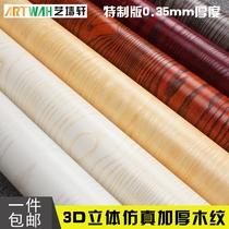 防水PVC自粘墙纸3d仿真木纹壁纸柜子原木色家具翻新贴纸橱柜衣柜