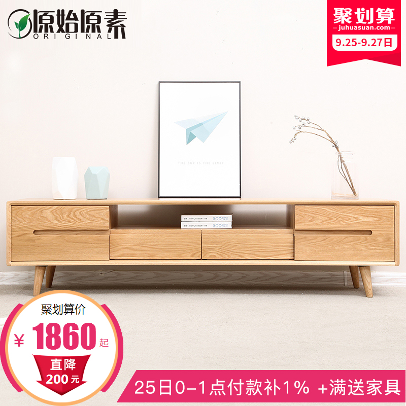 原始原素纯实木电视柜北欧现代简约小户型客厅家具推拉门橡木地柜
