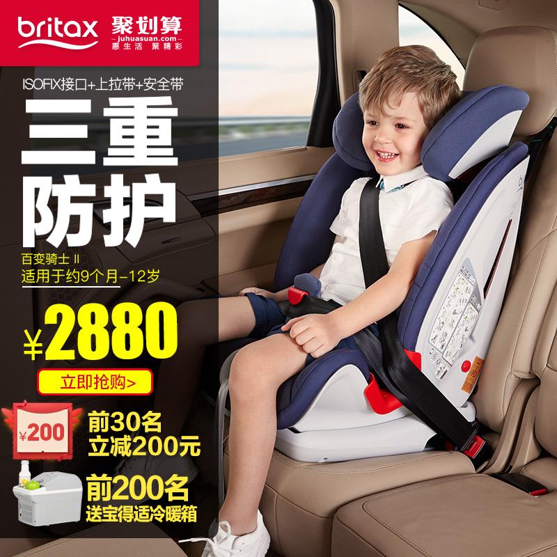 入手britax兒童座椅好嗎,包郵