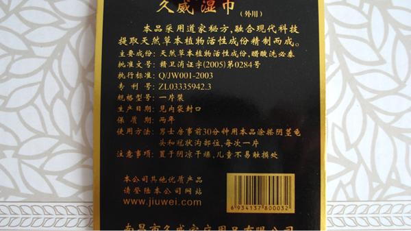 Интимный товары для мужчин Бо салфетки для внешнего использования, мужчины только задержки анти преждевременной эякуляции длинные Вэй салфетки не заглушить с быстрым началом, Секс-игрушки Другое Материковой части Китая