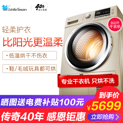 Littleswan/小天鹅 TH80-H002G 热泵式烘干家用滚筒干衣机