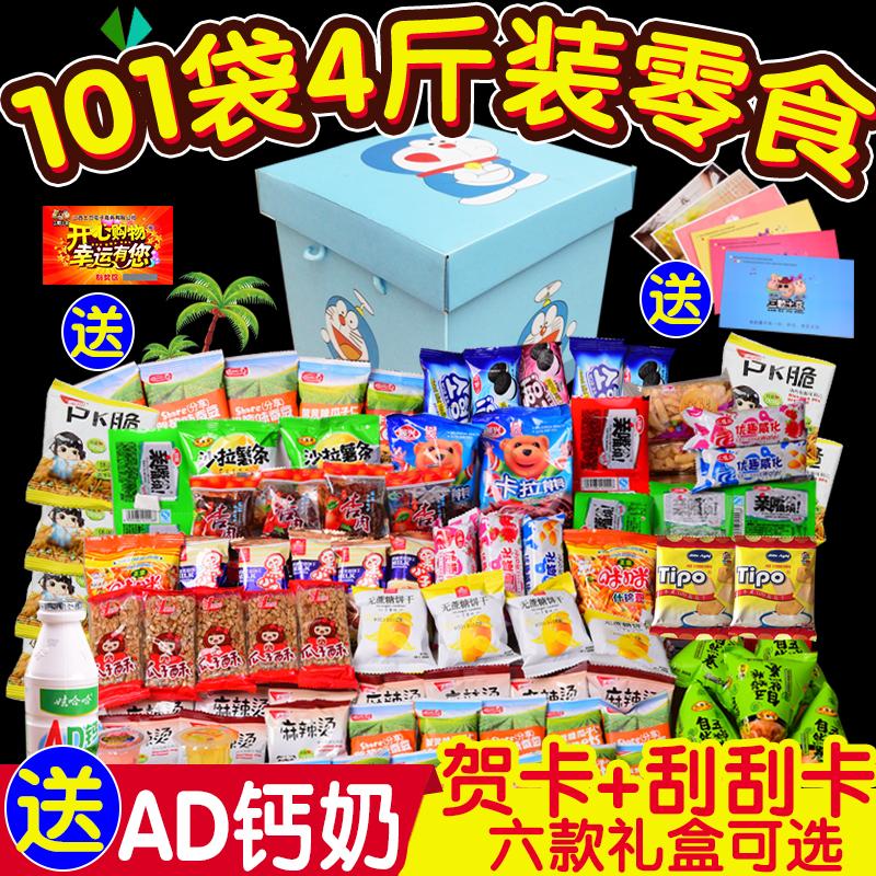 零食大礼包送女友组合一箱整箱男生日礼物散装小吃好吃的套餐礼盒