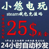 【自动发货】Steam平台正规充值卡25美金25USD钱包卡25美刀非代充