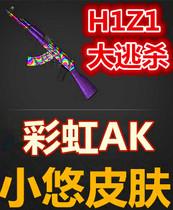 H1Z1大逃杀 Rainbow Swirl AK-47 彩虹AK 炫彩AK 旋涡AK_小悠皮肤