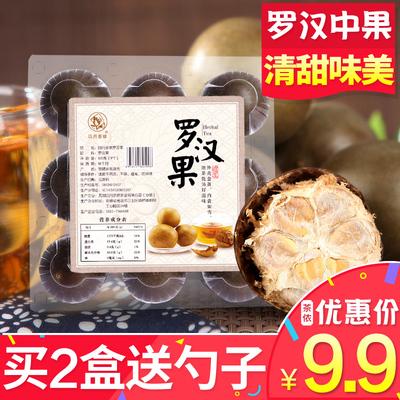 【拍下9.9元】四月茶侬罗汉果  广西桂林永福 干货 果茶花草茶叶