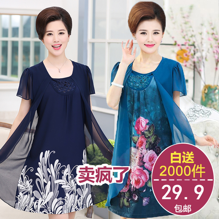 母亲节妈妈装夏天真丝假两件连衣裙中老年女大码40-50岁雪纺裙子