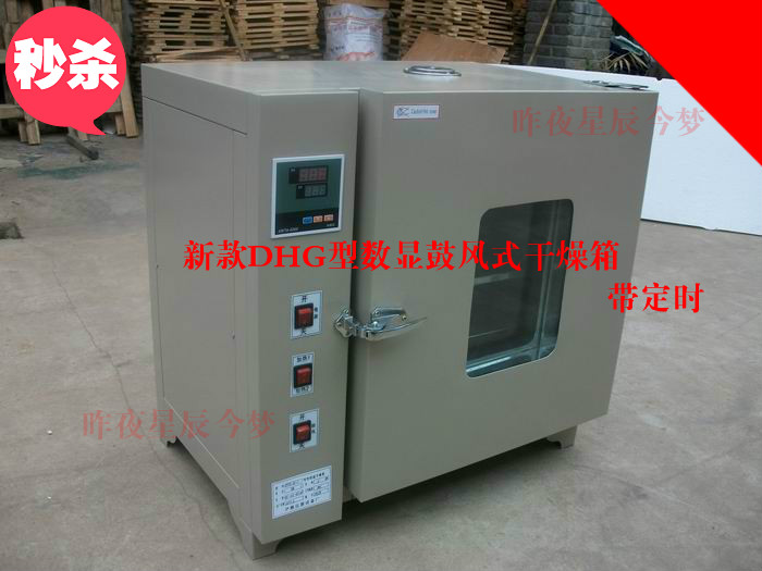 Сушильная камера Made in China  DHG-101-3A 500*600*750