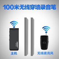 100米无线隔墙录音笔 专业微型迷你 高清降噪会议取证超长超小MP3