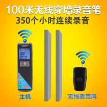 100米无线录音笔 专业高清降噪远距 微型迷你超小隔墙听FM机MP3