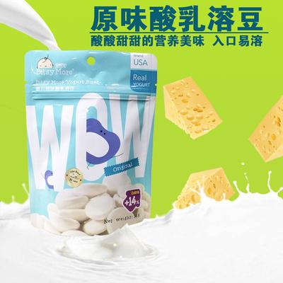 新西兰进口意贝原味溶豆 婴儿童宝宝零食辅食酸奶益生菌溶溶豆16g