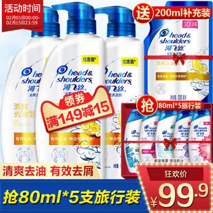 海飞丝清爽去油洗发水500x3+补充装200ml长效去屑止痒控油洗发露