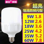 节能灯泡e27螺口球泡灯18W30W40W60W卡口家用暖光超亮厂房led照明