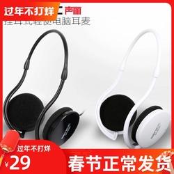 声丽SH903台式电脑耳机笔记本头戴式挂耳式游戏音乐语音后挂式式耳麦带话筒吃鸡小米苹果k歌安卓跑步运动通用