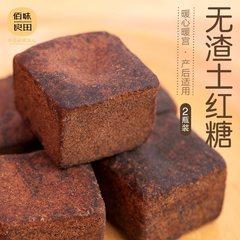 红 老 产后产妇黑糖纯手工月子蔗糖独立包装糖块红糖孕妇