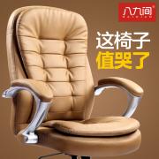 八九间电脑椅老板椅真皮办公椅子大班椅转椅书房家用现代简约可躺
