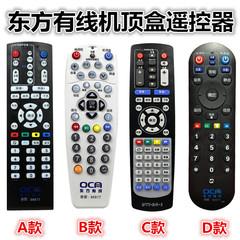 高清东方有线上海广电网络数字有线电视机顶盒遥控器天栢通用