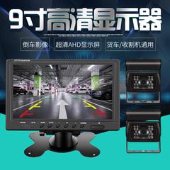 9寸收割机货车倒车影像12V24V高清夜视车载用显示器屏VGA电脑监控