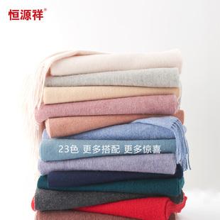 恒源祥女士羊毛绒围巾秋冬季纯色大披肩长款百搭保暖加厚围脖