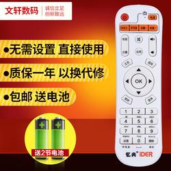 忆典 IDER亿典 H8八核 S1 S2 Q6 S6四核网络电视机顶盒播放遥控器