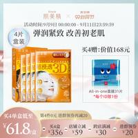 日本进口 肌美精3d立体浸透保湿补水玻尿酸男女面膜4片 盒
