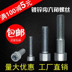 8.8级镀锌内六角螺丝M4M5M6M8M10螺栓螺母紧固件加长套装杯头螺钉